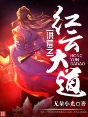 Hồng Hoang Chi Hồng Vân Đại Đạo