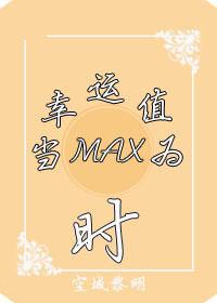 (Hệ Thống) Khi May Mắn Trị Giá Là Max Thì