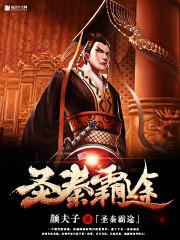 Thánh Tần Bá Đồ