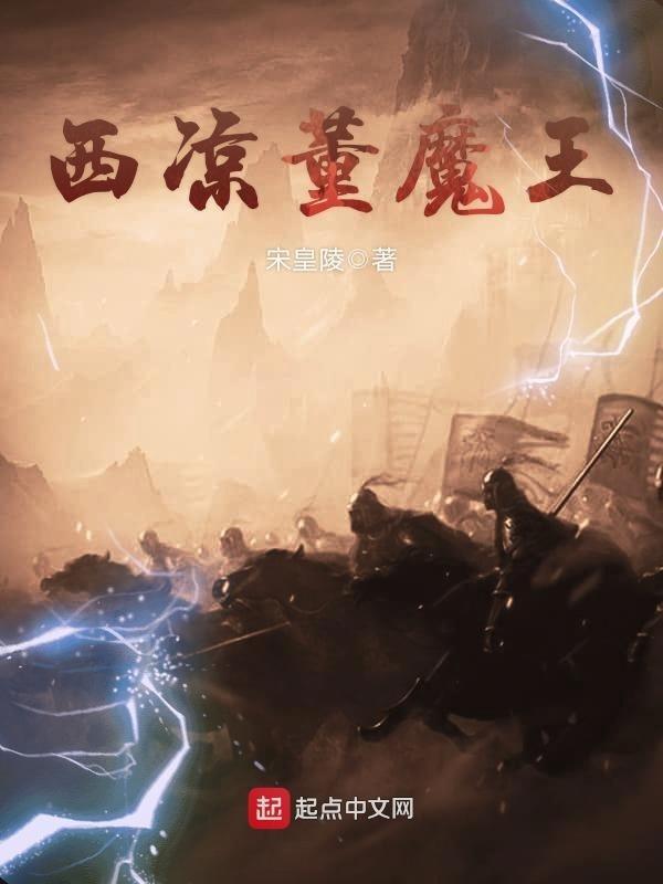 Tây Lương Đổng Ma Vương
