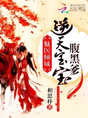 Mị Y Khuynh Thành: Nghịch Thiên Bảo Bảo Phúc Hắc Cha