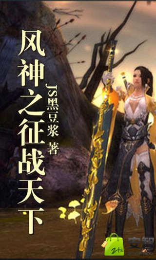 Phong Thần Chi Chinh Chiến Thiên Hạ