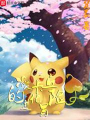 Con Pikachu Cuối Cùng (Chung Cục Nhất Chích Bì Tạp Khâu)