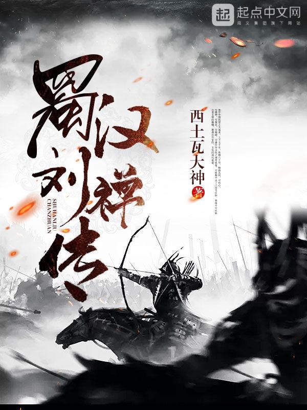 Thục Hán Lưu Thiện Truyện