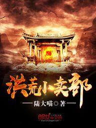 Hồng Hoang Tiểu Mại Bộ
