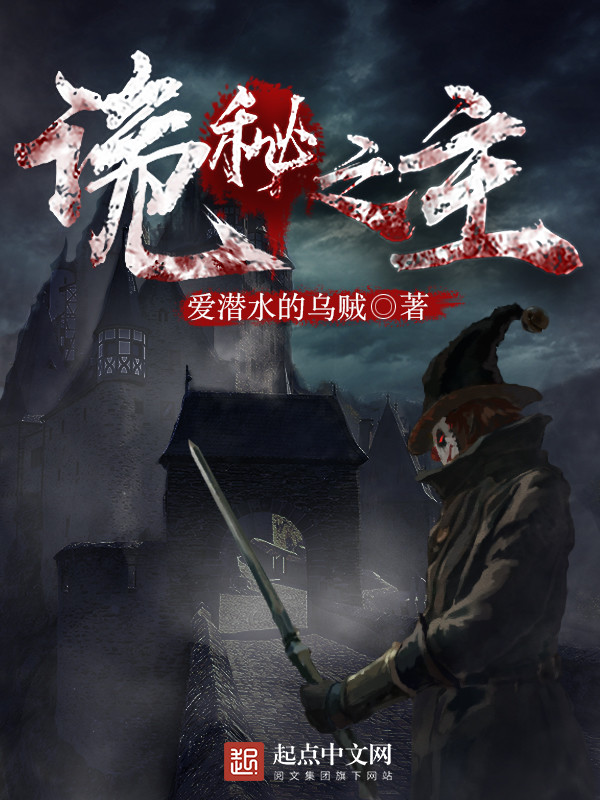 [Dịch] Quỷ Bí Chi Chủ