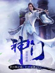 Thần Môn