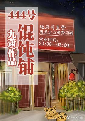(Hệ Thống) Tiệm Vằn Thắn Số 444