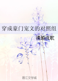 Xuyên Thành Hào Môn Sủng Văn So Sánh Tổ