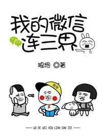 Ngã Đích WeChat Liên Tam Giới