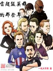 Tại Marvel Đương Siêu Cấp Anh Hùng Đích Na Ta Niên
