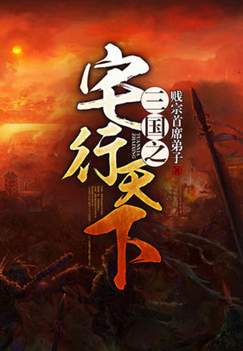 Tam Quốc Chi Trạch Hành Thiên Hạ