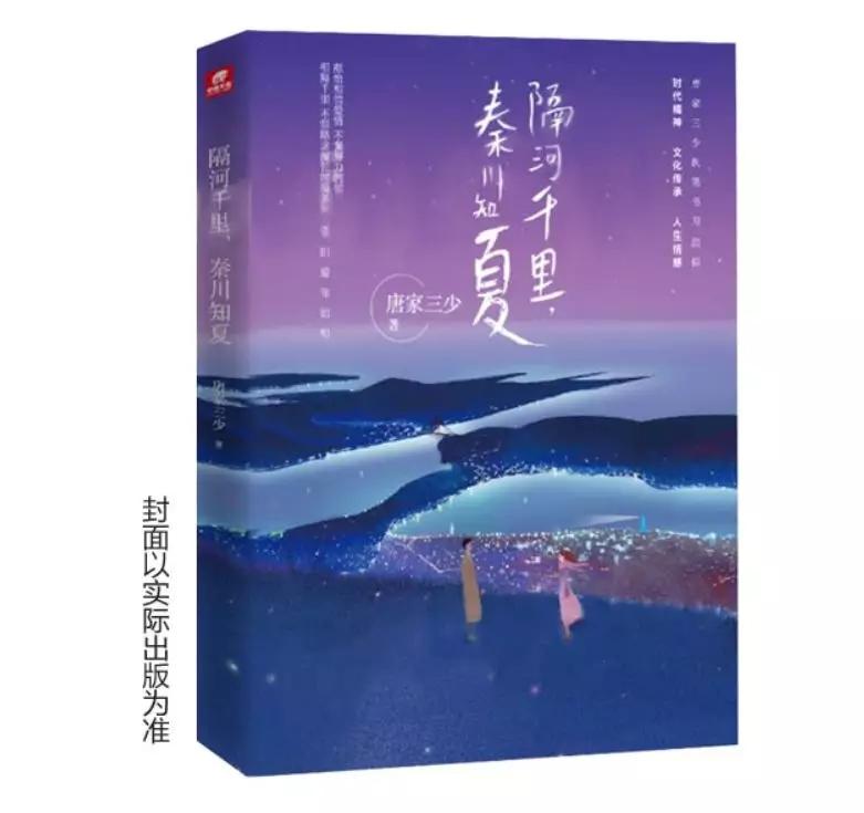 Cách Hà Thiên Lý, Tần Xuyên Tri Hạ
