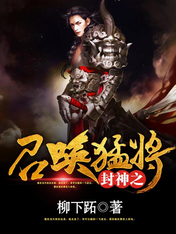 Phong Thần Chi Triệu Hoán Mãnh Tướng