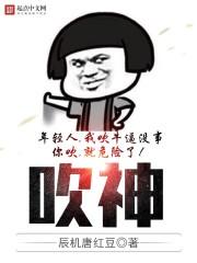 Xuy Thần