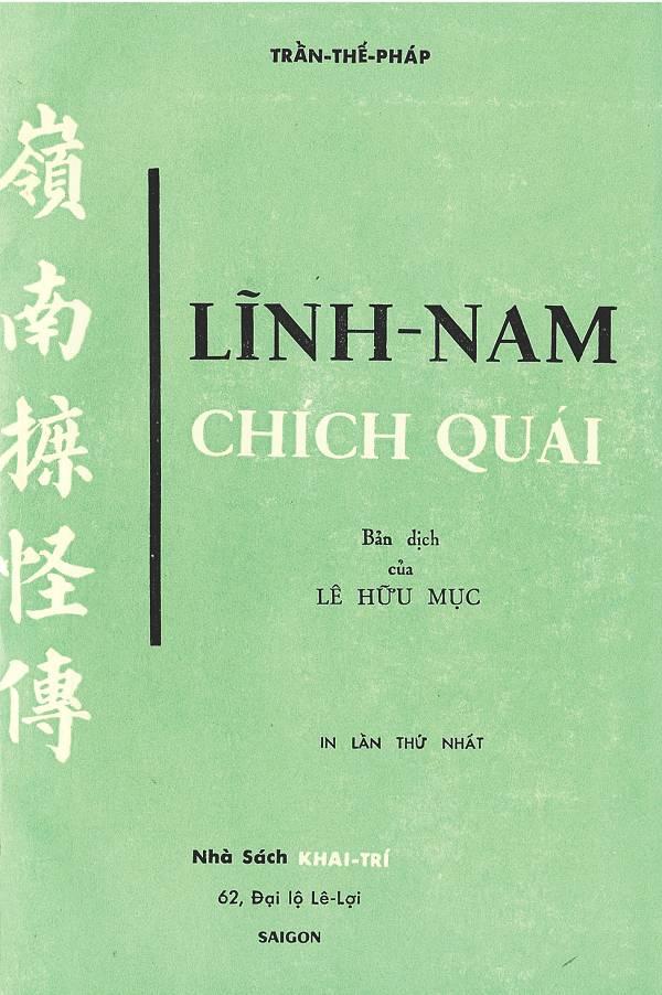 [Việt Nam] Lĩnh Nam Chích Quái (1960)