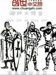 Thần Giai Đại Lãnh Chúa