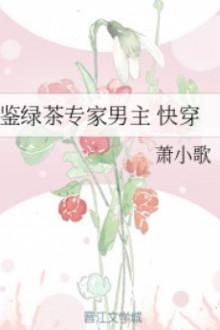 Giám Trà Xanh Chuyên Gia Nam Chính Xuyên Nhanh Convert