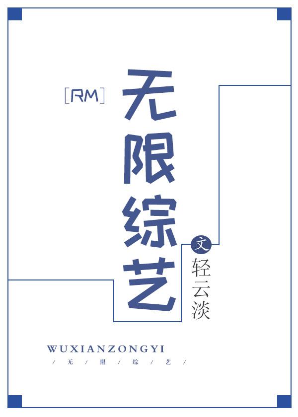 [RM] Vô Hạn Tống Nghệ