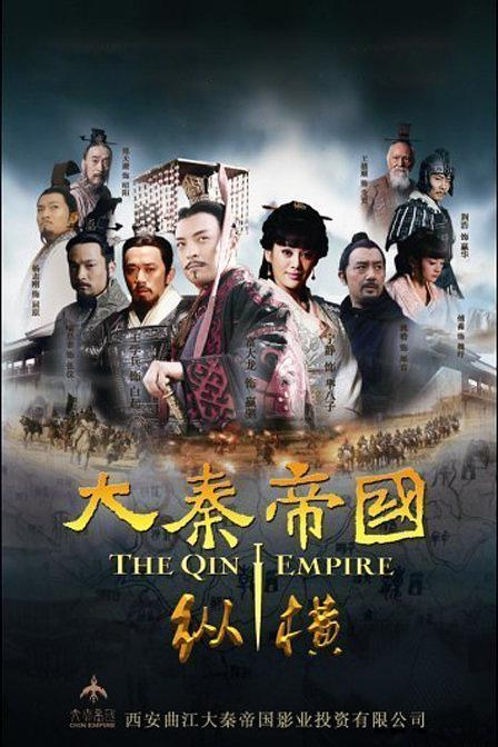 Đại Tần Đế Quốc: Quốc Mệnh Tung Hoành